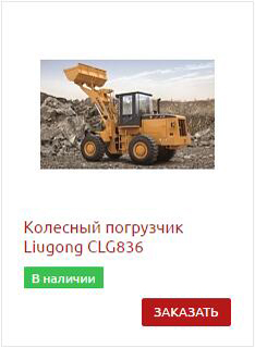 liugong-wheel-loader-2.jpg